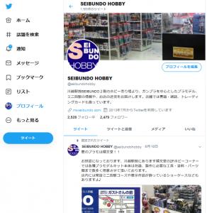 精文堂Twitter紹介