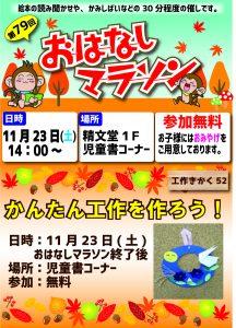 読み聞かせポスター2019.11月