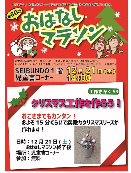 読み聞かせポスター2019.12月