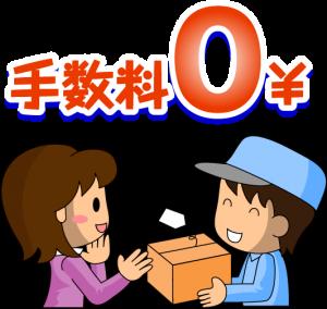 配送・宅配・代引き手数料0円のイラスト