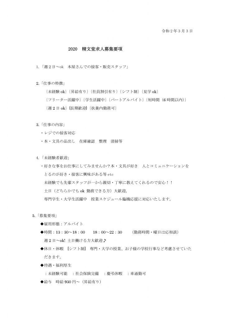 セイブンドウ求人詳細002-01