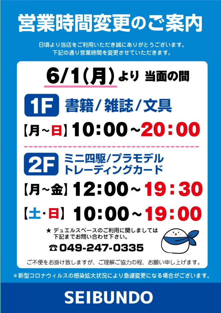 営業時間変更6月1日~