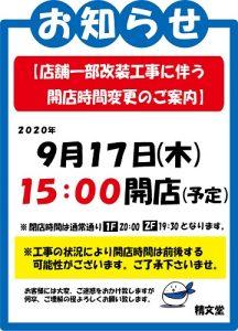 9月17日臨時営業時間-1修